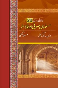 Musalman-sufi-aur-philosphers-s-m-bijli-Ilm-o-Irfan-Publishers