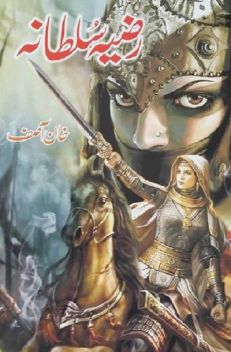 Razia Sultan by Khan Asif