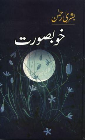 Khoobsorat by Bushra Rehman